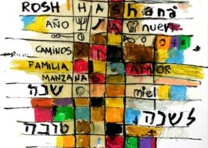 Dibujo de Abraham Gustin | Rosh Hashaná | ראש השנה